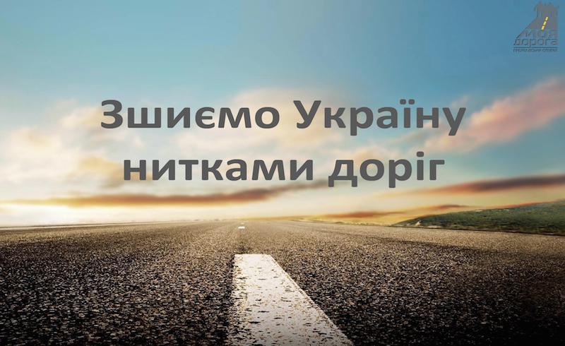 Зшиваємо Україну нитками доріг
