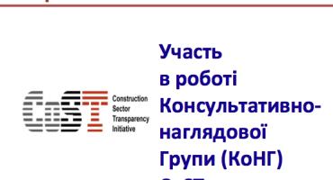 Участь в роботі Консультативно-наглядової Групи(КоНГ) CoST